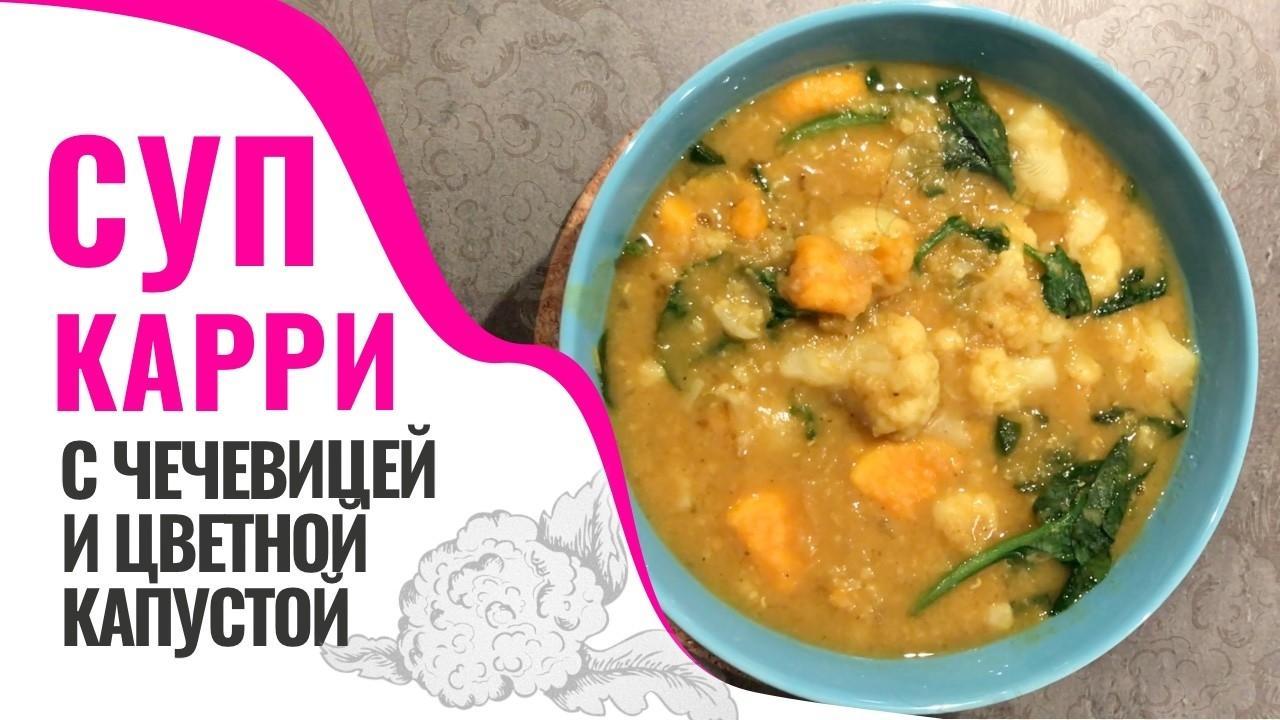 Яркий суп-карри с цветной капустой и чечевицей