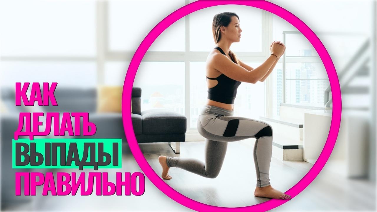 Как правильно делать упражнение