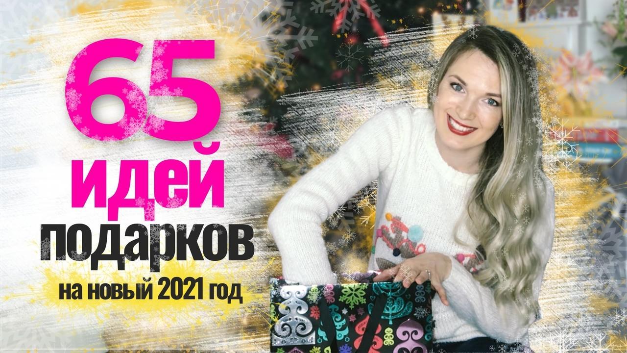 65 подарков со смыслом любителям здорового образа жизни на Новый год 2021