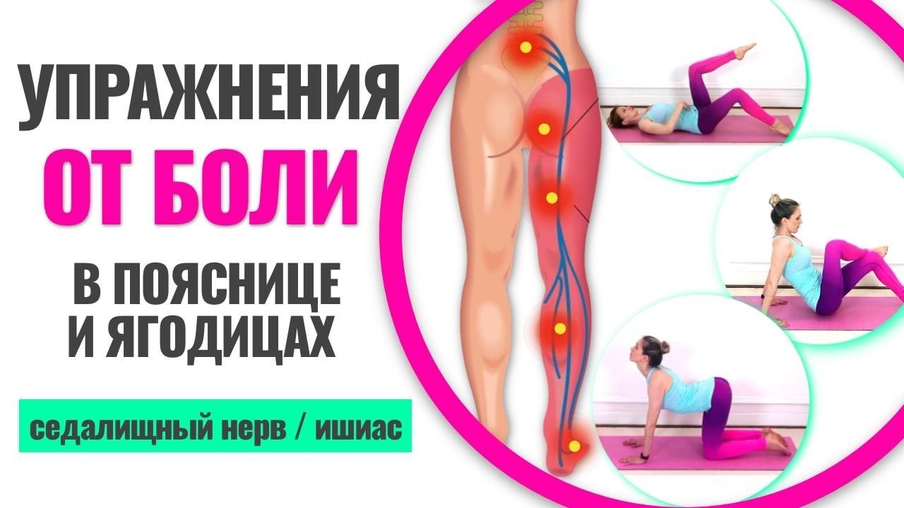 7 лучших упражнений от боли в пояснице и ягодицах. Защемление седалищного нерва