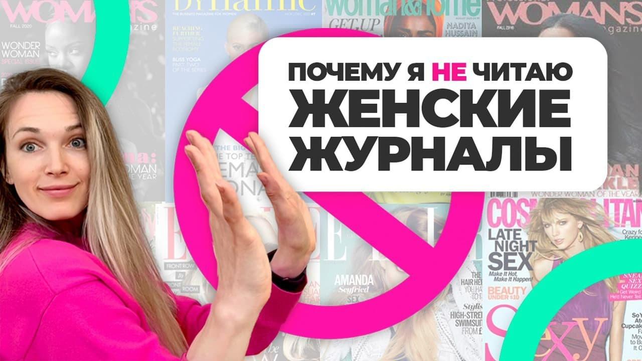 Почему я не покупаю и не читаю женские журналы