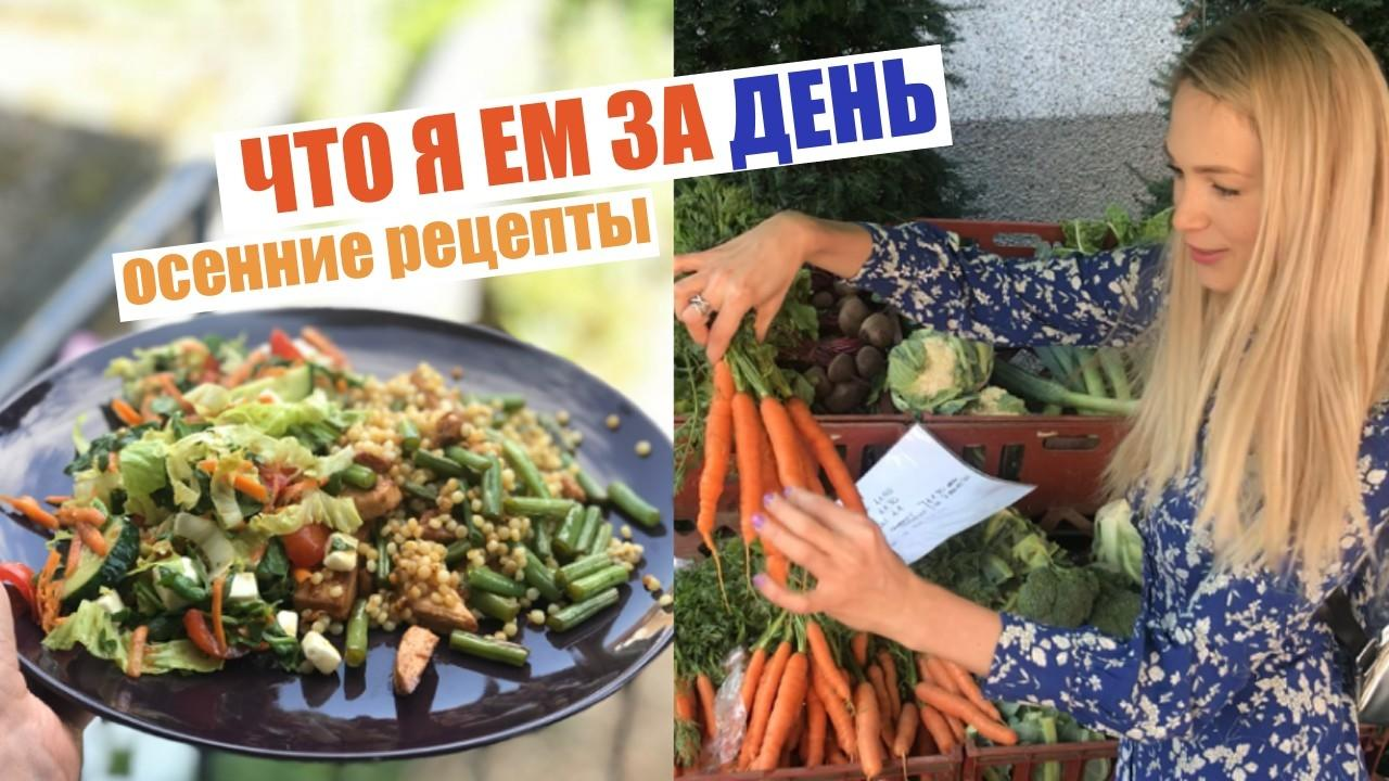 Что я ем за день. Дневник питания. Сентябрь сезонные овощи 2018