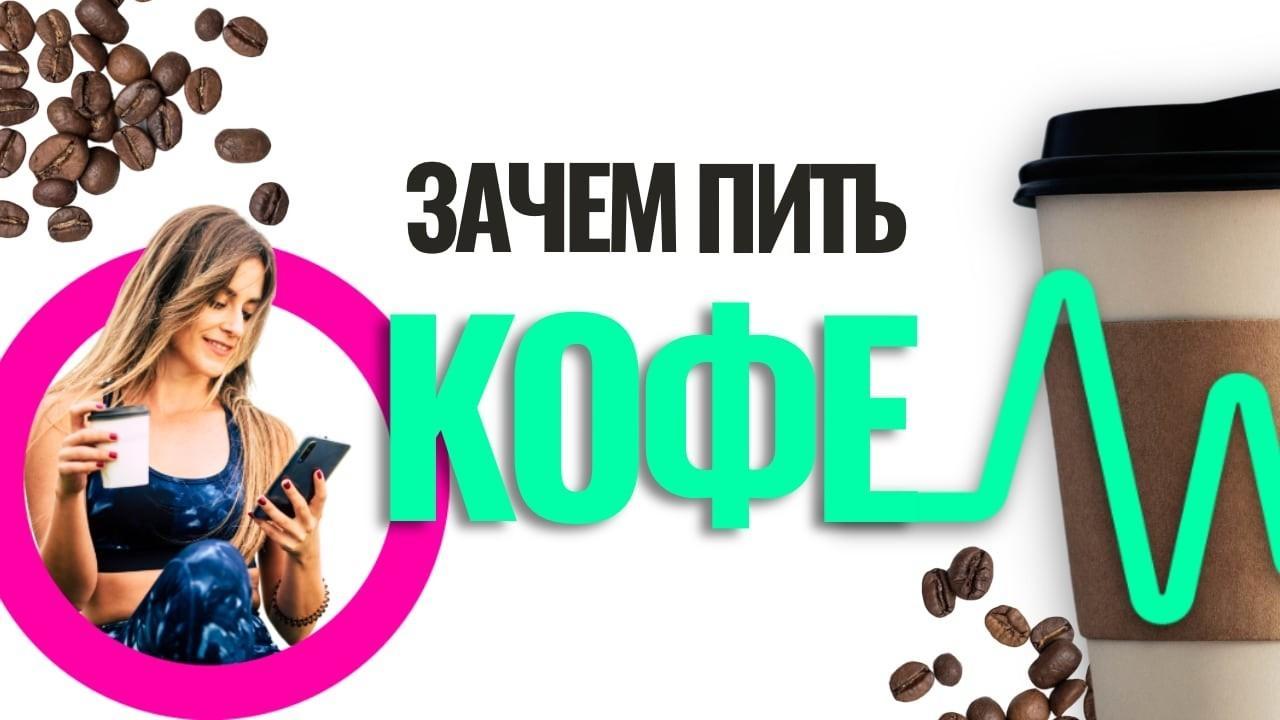 Зачем пить кофе? Плюсы для здоровья и похудения
