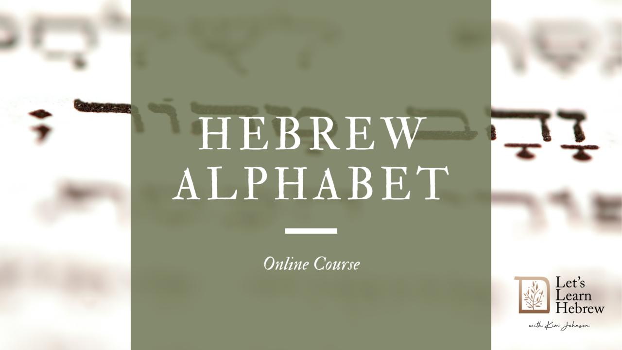 Hium47sosp6fmnd8qyf9 hebrew alphabet