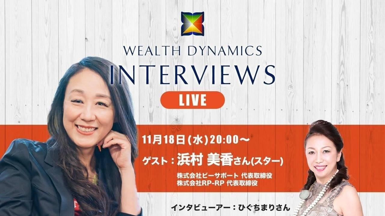 ゲスト:浜村美香さん