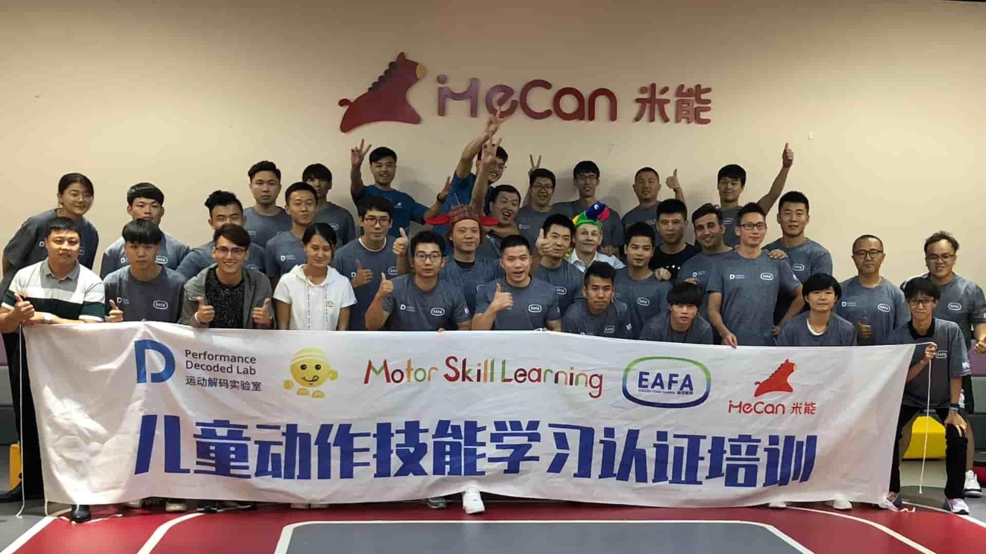 MotorSkillLearning Workshop Hangzhou