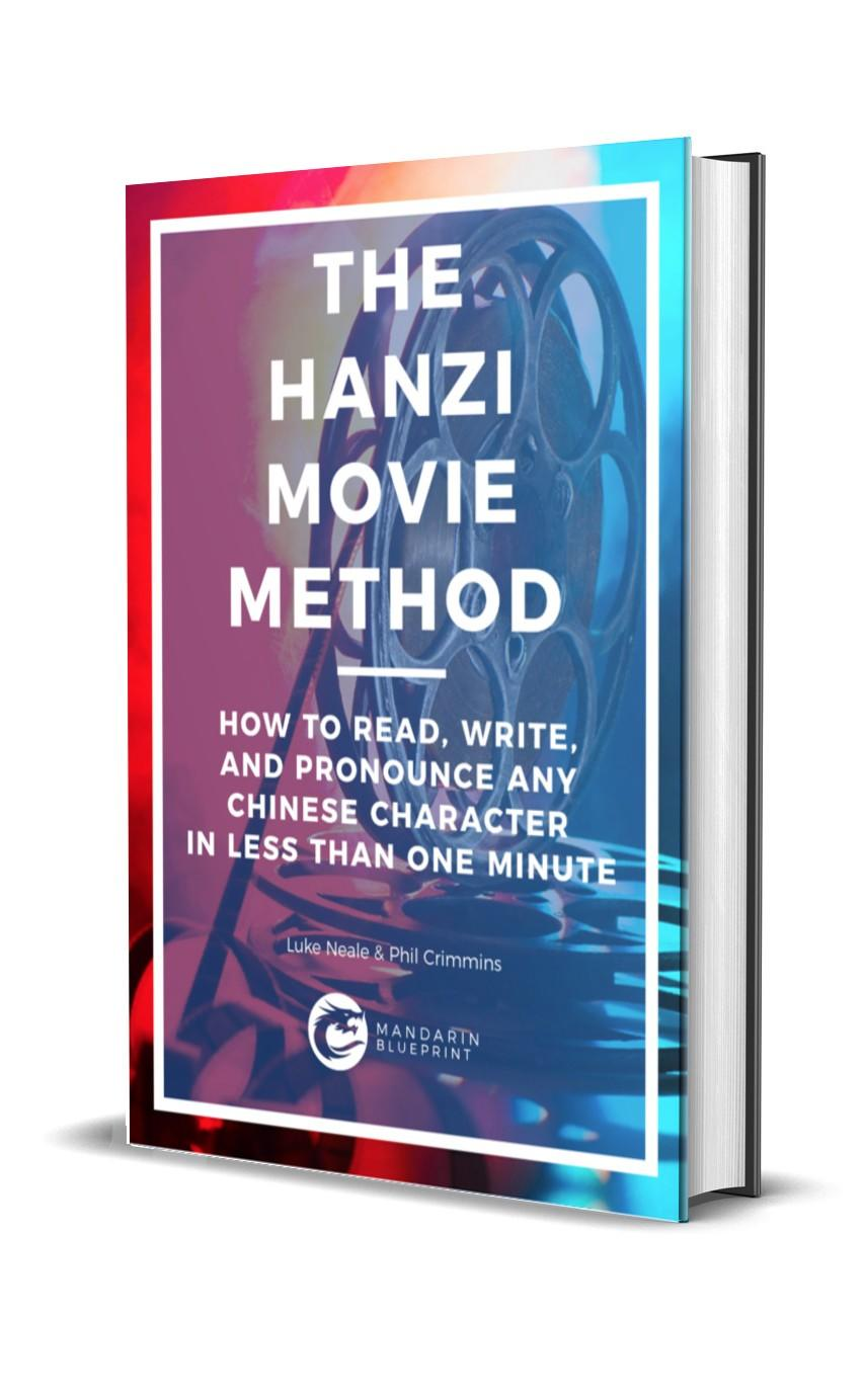 The Hanzi Movie Method eBook