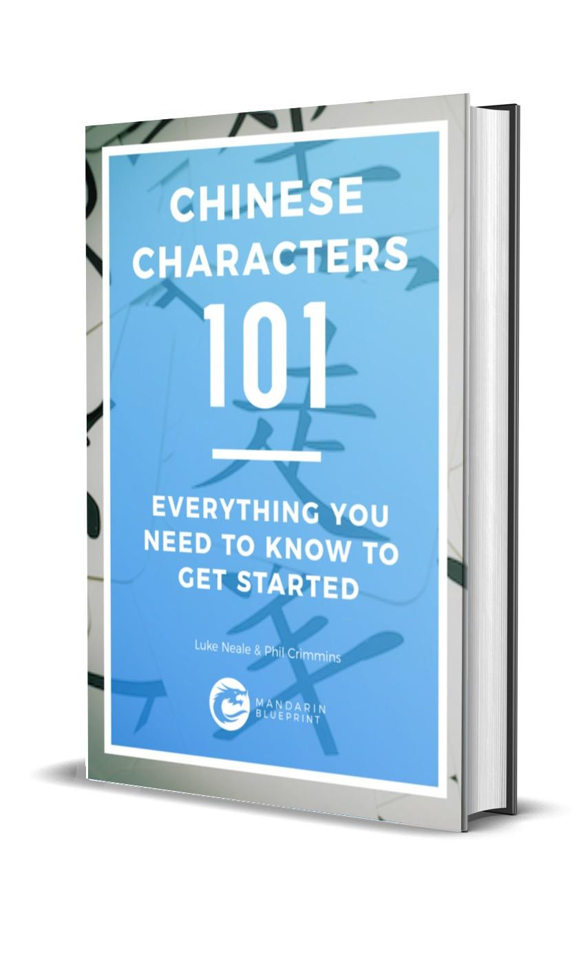 Chinese Characters 101 eBook