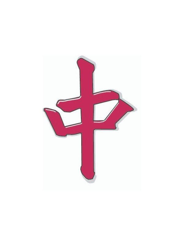 Zhong, Feng Shui Academie